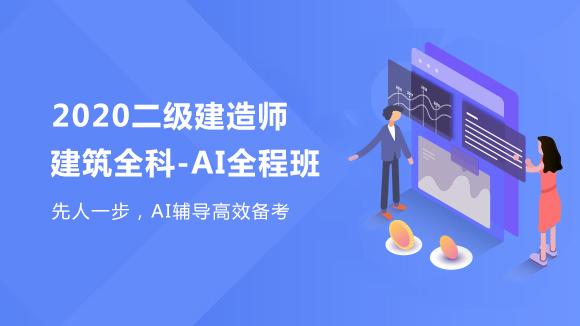 2020二建建筑工程全科AI全程班