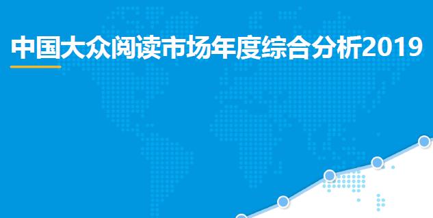 【易观:中国大众阅读市场年度综合分析2019】 数字阅读过往二十年,正伴随着阅读渠道主流化、阅读时间碎片化、阅读供给专业化、阅读技术人性化的趋势,广泛的融入到用户生活中。其中,非专业化的大众阅读占据着主流...