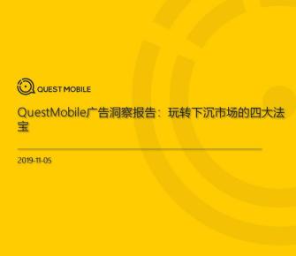 【QuestMobile广告洞察报告:玩转下沉市场的四大法宝】下沉市场广告流量峰值已过,精细化运营已经是必须的:硬件入口贴近用户、短视频类内容、平台品牌背书、熟人关系链,成为四大法宝。