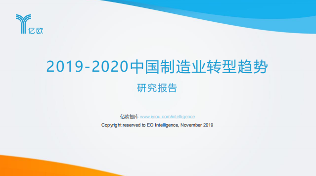 """【亿欧智库:2019-2020中国制造业转型趋势研究】亿欧智库基于对制造业的长期研究,围绕""""中国制造业转型升级趋势""""展开讨论。首先从劳动力、技术、市场角度剖析中国制造业面临的重大挑战,进而分析中国制造业转型发展的破局之路,并辅以典型实践案例进行解读。"""