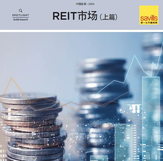 """【第一太平戴维斯:中国REIT市场】随着中国房地产市场步入存量运营时代,开发商、投资者专业性不断提高;金融市场不断提高资本透明度和利用率;证券市场向国际交易机构进一步开敞开大门。这一系列变化都为中国推出REIT奠定了基础。"""""""