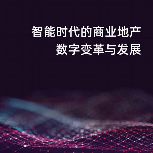 """【阿里云&埃森哲:智能時代的商業地產數字變革與發展】企業越做越難,利潤越來越薄,傳統模式已經失去增長動力,數字化轉型恰恰是""""突圍""""的必由之路。對前沿科技和新興網絡力量的消化和吸收成為了地產行業的共性選擇。但商業地產的數字化轉型到底要往哪里轉?"""