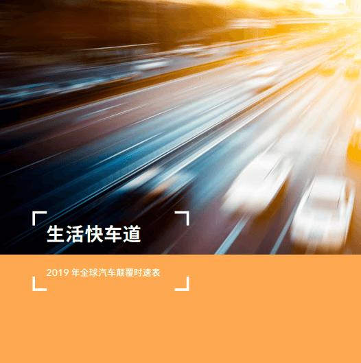 【OC&C:2019年全球汽车颠覆时速表】报告显示,中国正在全方位地向创新汽车概念跨越,94%的国內消费者在下一次换车前将考虑购买电动汽车或混合动力汽车,66%将考虑采用移动替代方案而非自行购车。