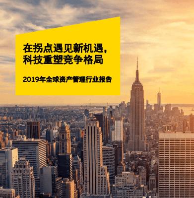 【安永:2019年全球資產管理行業報告】報告顯示,2019年全球總資產管理規模 (AuM) 再創新高,較10年前增長超2倍。在基于規模收費 (AuM-Based) 這樣穩賺的商業模式下,行業營業利潤在2018年取得了29%的中位數,比美國市值最大的500家公司的中位數高出了12%。