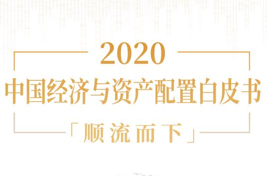 【如是金融研究院+顾问首领联盟:2020中国经济与资产配置白皮书】报告以深度的市场研究、敏锐的客户洞察和专业的投资策略,为2020年把握先机、科学布局提供专业研究支持。