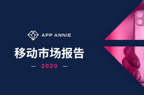 【App Annie:2020年移动市场报告】报告分析了移动对各个行业和全球经济的广泛影响,并对表现优异的发行商和品牌进行了重点解析。