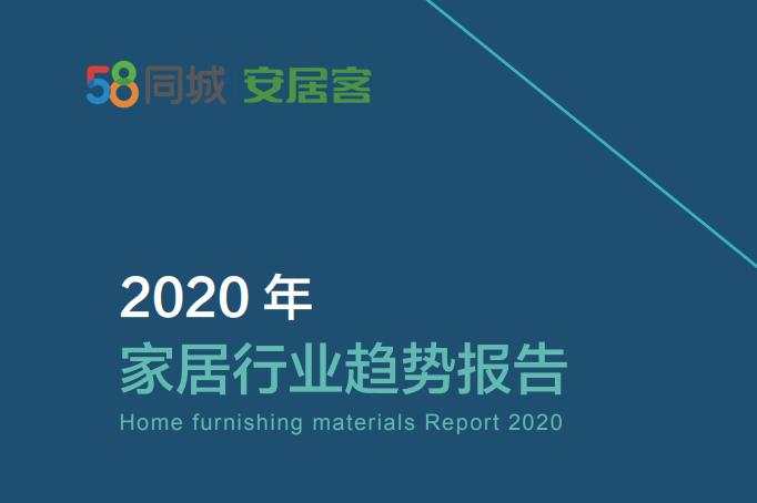【58安居客:2020年家居行业趋势报告】报告显示,全国人口人才政策为家装行业带来活力,新一线及二线城市潜力凸显;2020年新房精装楼盘比例或将达到60%,随着房屋回归居住属性,未来居民改善型大面积三居室以上需求将持续扩大,也将进一步拓展家装市场。
