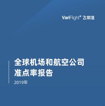【飞常准APP:2019年全球机场&航空公司准点率报告】报告显示,2019年中国大陆地区机场实际出港航班量达480.23万架次,出港准点率为75.57%,在全球出港准点率排行中占据第5位,起飞平均延误时长28.11分钟,准点率水平高于欧美国家。