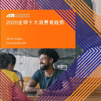 """【欧睿国际:2020全球十大消费趋势】每年欧睿国际都会分析未来一年主要的新兴趋势,通过分析这些趋势,洞察消费者价值观和行为的变化及其对全球企业带来的巨大影响。欧睿国际消费者趋势总监 Gina Westbrook 表示:""""便利性和个人管理是贯穿2020年主要趋势的核心主题。消费者在寻找帮助他们简化生活的方法同时将自己放在首位。"""""""
