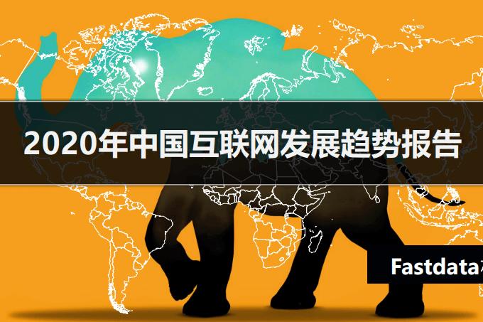 【Fastdata极数:2020年中国互联网发展趋势报告】报告显示,新冠疫情期间,娱乐、生鲜食品、在线办公、在线教育、医疗资讯等线上需求强劲,带动相关互联网平台收入和业务量大幅增长,支撑整个互联网和相关服务业维持正增长态势,2020年1-2月,规模以上互联网企业营业收入1311亿元,同比增长4.5%,互联网行业营业收入正式迎来个位数增长时代。