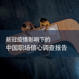 【Michael Page:新冠疫情下中国职场信心调查报告】调查发现,随着国内疫情逐渐稳定,市场悲观情绪呈下降趋势,医疗、互联网、金融等行业表现积极。来自各行业共3952名职场人士参与了此次两个阶段的调查。