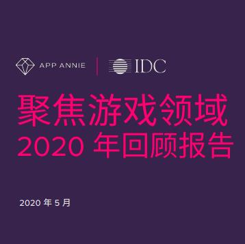 【App Annie:聚焦游戏领域 2020 年回顾报告】在新冠肺炎疫情期间,移动游戏的每周下载量创历史新高,达到 12 亿次。在此期间,2020 年 4 月用户平均每周下载的移动游戏比 2020 年 1 月多出 30%,在 3 月也达到了 35% 的最高增长峰值。模拟和桌面游戏的下载量和使用份额也大幅上升。