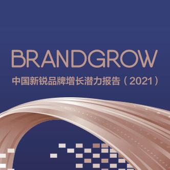 【秒针营销科学院:BrandGrow中国新锐品牌增长潜力报告(2021)】报告显示,当下,新锐品牌正在以前所未有的速度发展,很多品牌的增长速度已达到了行业平均水平的几十倍甚至上百倍。以花西子为例,其2020年的销量相比2018年,暴涨了60多倍,同期,美妆个护行业整体只增长了22%。此外,新锐品牌从成立到上市的时间,较传统品牌也大幅缩短,TOP 50中的11个上市品牌,从创立到上市,平均只用了5年时间,完美日记和悦刻甚至只用了3年。