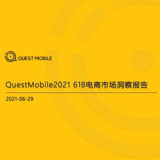 """【QuestMobile:2021年618电商市场洞察报告】报告显示,2021年""""618""""期间移动购物APP总体用户规模继续保持增长,但对比去年同期,第一波高峰期较第二波高峰期增长势头更加显著。两波抢购高峰日的黄金时段都集中在晚16点-23点,第二波抢购高峰时段较第一波前置一小时。"""