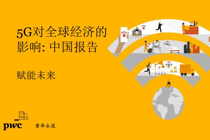 【普华永道:5G对全球经济的影响—中国报告(2021)】报告显示,预计至2030年,5G应用将为全球GDP带来1.3万亿美元的增长,其中,为中国经济带来的增长将达2,200亿美元。医疗保健、智能公用事业、消费者与媒体、工业制造、金融服务这五大行业都将从5G技术中获得显著收益。