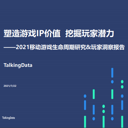 【TalkingData:塑造游戲IP價值,挖掘玩家潛力——2021移動游戲生命周期研究&玩家洞察報告】報告顯示,截至2020年12月,中國移動游戲用戶規模達5.16億,同比下降2.4%。2020年初受疫情影響,移動游戲作為娛樂需求,吸引了大量用戶,因此2020年3月用戶規模同比增長較為明顯。而到了下半年,疫情流量紅利消失,用戶也隨之流失,用戶規模增長率較2020年初下降2.4%。可見,當前階段用戶獲取難度較高,因此老用戶的留存變得更為重要,產品需要通過各類運營活動維持老用戶的活躍。