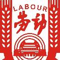 劳动与就业保障
