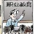 中高职中高技校(教育教学)