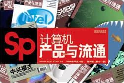 SP计算机产品与流通