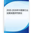 2020-2026年中国速冻食品行业发展趋势研判及战略投资深度研究报告