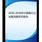 2020-2026年中国光通信行业发展趋势研判及战略投资深度研究报告