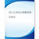 薪酬调查报告·设计方案·薪酬工具·HR常用资料·企业工具