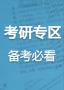 【权威】考研专业课资料