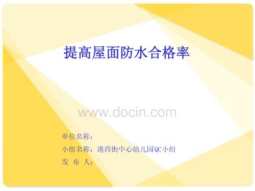 天津幼儿园项目提高屋面防水合格率QC成果