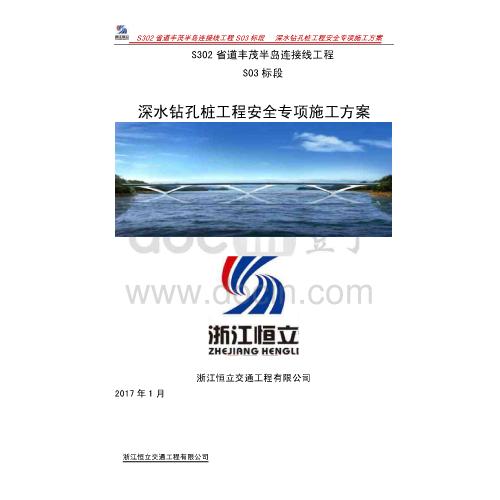 S302省道丰茂半岛连接线工程深水钻孔桩工程安全专项施工方案