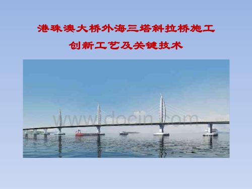 港珠澳三塔斜拉桥施工创新工艺及关键技术