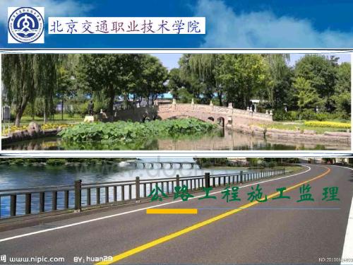 公路工程施工监理之桥梁工程教学课件