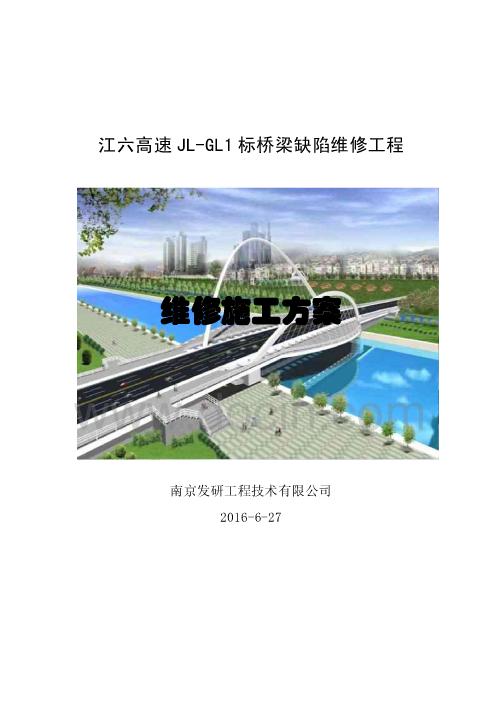 江六高速JL-GL1标桥梁缺陷维修工程施工方案