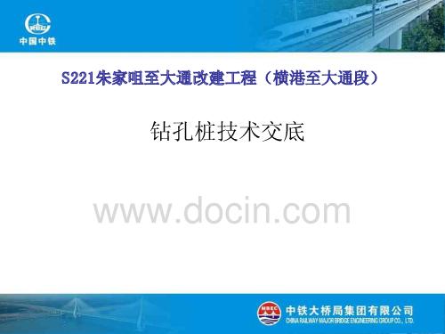 公路桥梁钻孔桩技术交底汇报课件(附图)