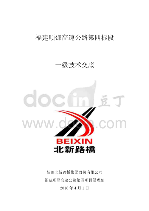 福建高速公路工程一级技术交底(288页,图表丰富)