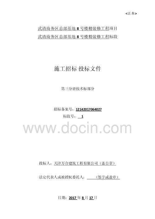 天津商务区办公楼精装修工程施工组织设计(技术标,349页)