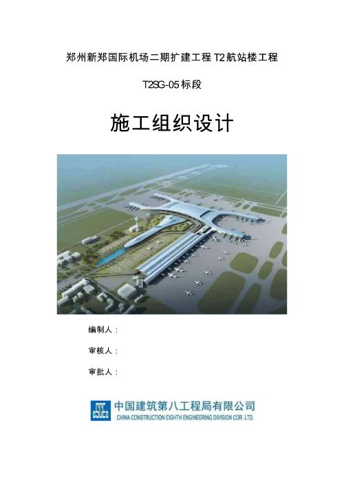 河南国际机场航站楼工程施工组织设计(附图丰富,197页,争创鲁班奖)