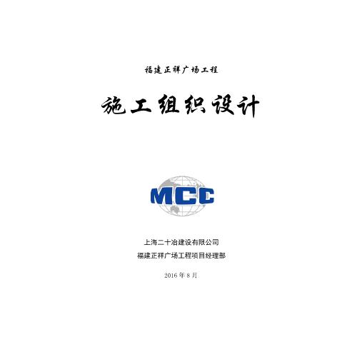 福建商业广场工程施工组织设计(188页,争创市优质工程)