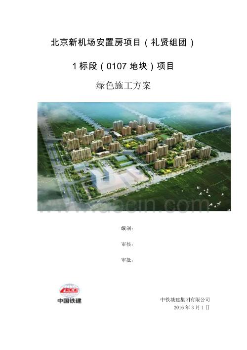 北京新机场安置房工程绿色施工方案(72页)