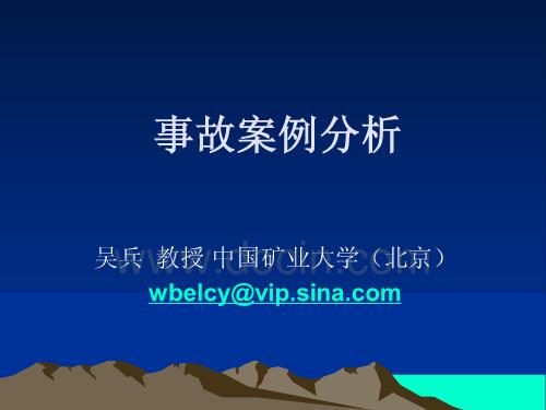 事故案例分析讲义(矿山事故)