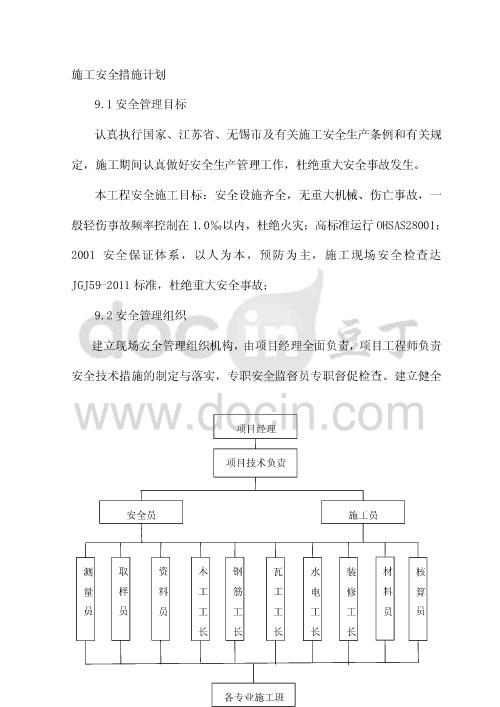 建筑施工安全措施计划(编制详细)