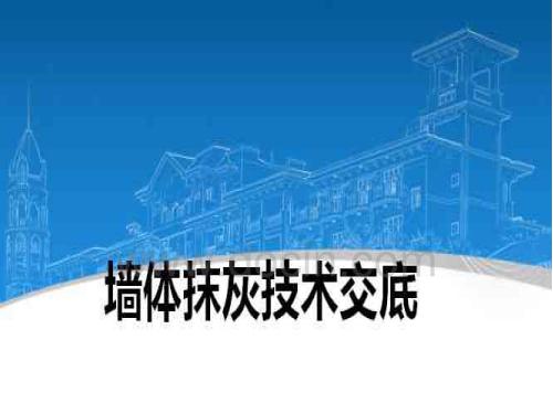 知名房企墙体抹灰技术交底培训讲义(68页)