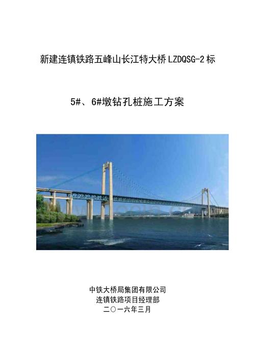 铁路跨江特大桥桥墩钻孔灌注桩施工方案