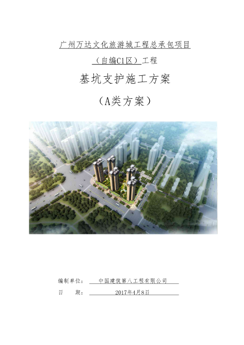 广州文旅城工程总承包项目基坑支护施工方案(A类方案)