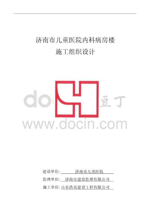 山东儿童医院内科病房楼施工组织设计(434页)