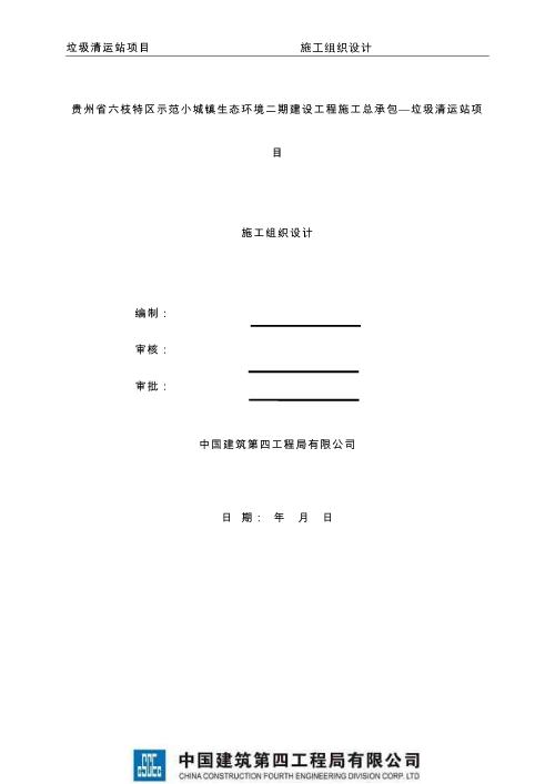 贵州20个垃圾清运站总承包项目施工组织设计(500余页)