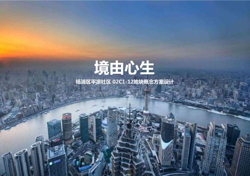 上海滨江高端豪宅概念方案设计文本