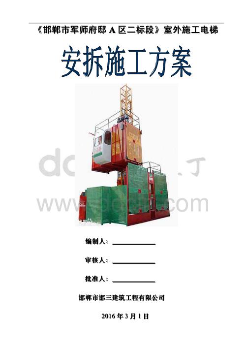 室外施工电梯安拆施工方案(SC200/200双笼施工电梯)