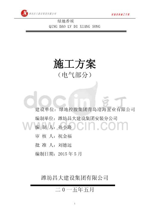 青岛高层住宅楼工程电气工程施工方案