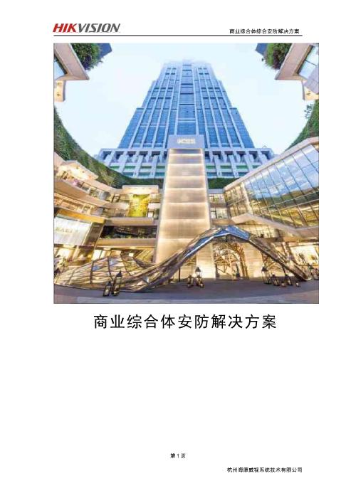 商业综合体综合安防解决方案(145页)