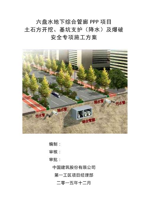 地下综合管廊项目土石方开挖、基坑支护(降水)及爆破安全专项施工方案